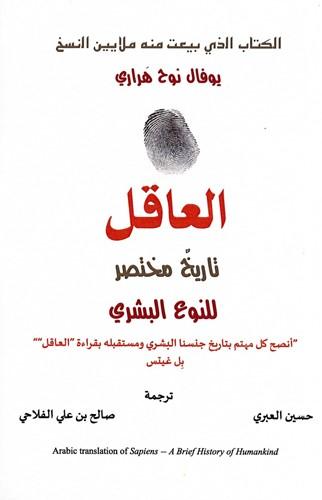 Link to an enlarged image of العاقل تاريخ مختصر للنوع البشري