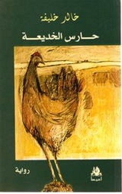 Link to an enlarged image of حارس الخديعة
