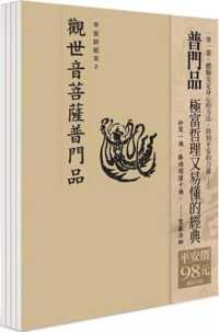 Link to an enlarged image of 平安鈔經組合-觀世音菩薩普門品