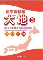 Link to an enlarged image of 日本語初級 大地3 メンテキスト用CD(CD2片