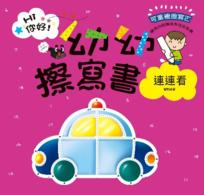 Link to an enlarged image of Hi 你好!我是幼幼擦寫書:連連看唱數練