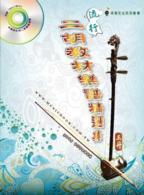 Link to an enlarged image of 流行二胡教材樂譜精選集第3冊(附CD簡譜、
