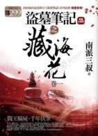 Link to an enlarged image of 盜墓筆記之藏海花(1+2集合售版)