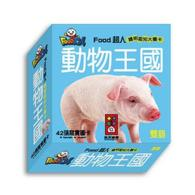 Link to an enlarged image of 動物王國-FOOD超人聰明認知大圖卡