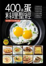 Link to an enlarged image of 400道蛋料理聖經