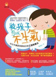 Link to an enlarged image of 教孩子,可以不生氣【全新修訂版】