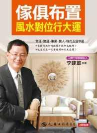 Link to an enlarged image of 傢俱布置 風水對位行大運:官運‧財運‧事