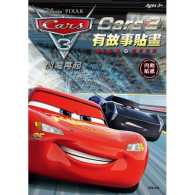 Link to an enlarged image of Cars 3 有故事貼畫