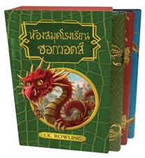 Box set ห้องสมุดโรงเรียน ฮอกวอตส์ 3900010015629