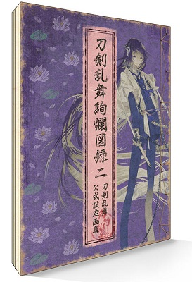 Link to an enlarged image of 刀剣乱舞絢爛図録 二