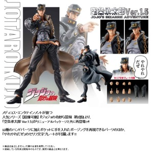 Link to an enlarged image of JOJOS BIZARRE ADV PT 3 CHOZO KADO JOTARO KUJO 1.5 AF
