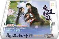 Link to an enlarged image of 魔道祖師番外集 特裝版