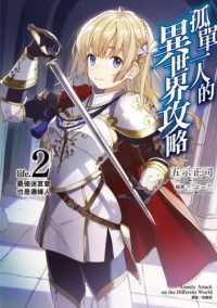 Link to an enlarged image of 孤單一人的異世界攻略 (02)最強迷宮皇也是