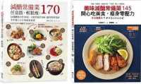 Link to an enlarged image of 減醣常備菜315美食任意搭,瘦身零壓力套書