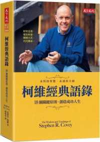 Link to an enlarged image of 柯維經典語錄(2018新版):18個關鍵原則,