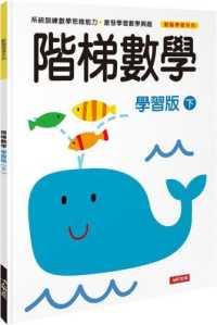 Link to an enlarged image of 動腦學習:階梯數學(學習版/下)