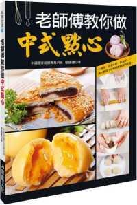 Link to an enlarged image of 老師傅教你做中式點心