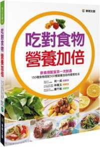 吃對食物營養加倍 4715443049733