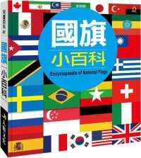 兒童百科:國旗小百科(典藏新版) 4715443050012