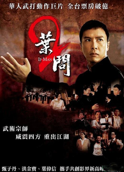 Link to an enlarged image of Ip Man 2 (DVD) LS01500