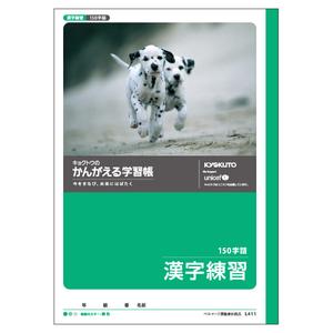 exercise book 4901470000025