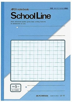 Link to an enlarged image of アピカ スクールライン 10ミリ方眼 セミB5  / Apica Notebook SchoolLine Grid