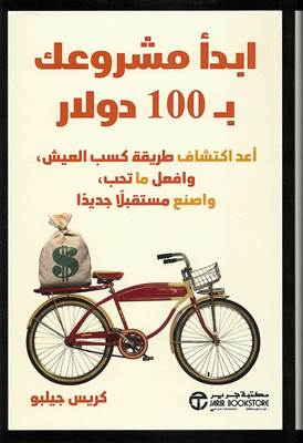 Link to an enlarged image of ابدا مشروعك ب100 دولار