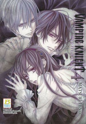Link to an enlarged image of 4 Vampire Knight memories
