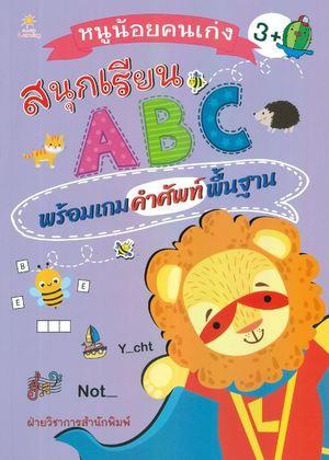 Link to an enlarged image of หนูน้อยคนเก่งสนุกเรียน ABC พร้อมเกมคำศัพท์พื้นฐาน