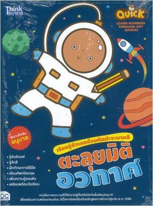Link to an enlarged image of ตะลุยมิติอวกาศ : เรียนรู้ตัวเลขด้วยศิลปะระบายสี Quick Learn Numbers through Art (Space)