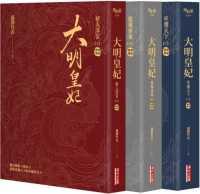 Link to an enlarged image of 大明皇妃.孫若微傳(上、中、下)套書【電
