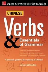 Link to an enlarged image of Chinese Verbs & Essentials of Grammar (Verbs & Essentials of Grammar) (Bilingual)