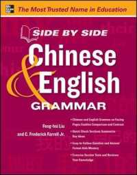 Link to an enlarged image of Side by Side Chinese & English Grammar (Bilingual)