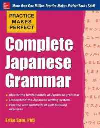 Link to an enlarged image of Practice Makes Perfect Complete Japanese Grammar (Practice Makes Perfect) (CSM Bilingual)