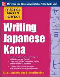 Link to an enlarged image of Practice Makes Perfect Writing Japanese Kana (Practice Makes Perfect) (Bilingual)