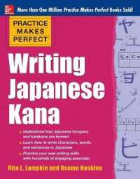 Books Kinokuniya: Japanese Vocabulary for JLPT N5 : Master the