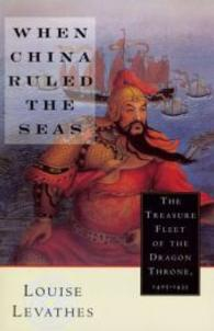 Link to an enlarged image of When China Ruled the Seas : The Treasure Fleet of the Dragon Throne, 1405-1433 (Reprint)