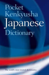 Link to an enlarged image of Pocket Kenkyusha Japanese Dictionary (New)