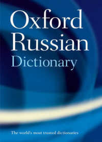 Link to an enlarged image of Oxford Russian Dictionary : Russian-English/English-Russian (4th Bilingual)