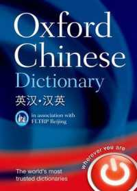 Link to an enlarged image of Oxford Chinese Dictionary : English-chinese / Chinese-english (Bilingual)
