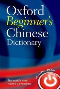 Link to an enlarged image of Oxford Beginner's Chinese Dictionary (Bilingual)