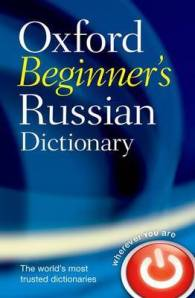 Link to an enlarged image of Oxford Beginner's Russian Dictionary