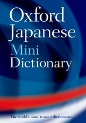 Link to an enlarged image of Oxford Japanese Mini Dictionary (2nd Bilingual Reissue)
