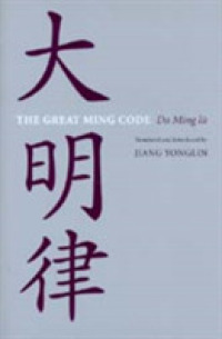 Link to an enlarged image of The Great Ming Code / Da Ming Lu (Asian Law) (Reprint)