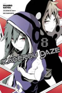 Link to an enlarged image of Kagerou Daze 8 (Kagerou Daze)