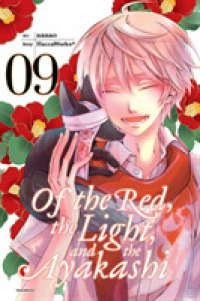 Link to an enlarged image of Of the Red, the Light, and the Ayakashi 9 (Of the Red, the Light and the Ayakashi)