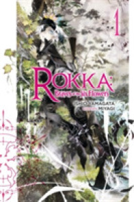 Link to an enlarged image of Rokka Braves of the Six Flowers 1 (Rokka: Braves of the Six Flowers) (Translation)