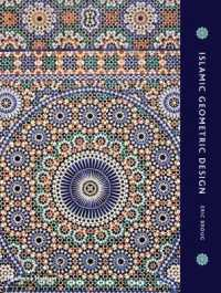 Link to an enlarged image of Islamic Geometric Design
