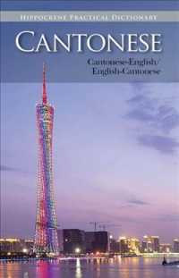 Link to an enlarged image of Cantonese Practical Dictionary : Cantonese-english / English-cantonese (Hippocrene Practical Dictionaries) (Bilingual)
