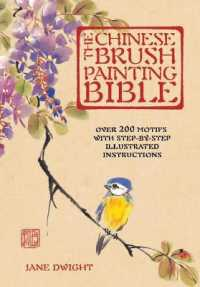Link to an enlarged image of The Chinese Brush Painting Bible : Over 200 Motifs with Step-by-Step Illustrated Instructions (Spiral Reprint)
